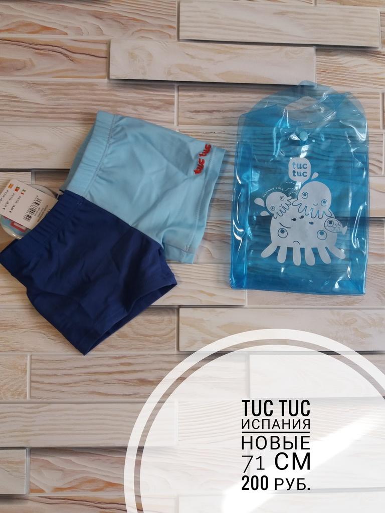 Купальные плавки . Фирма tuc tuc. Испания. 71 см