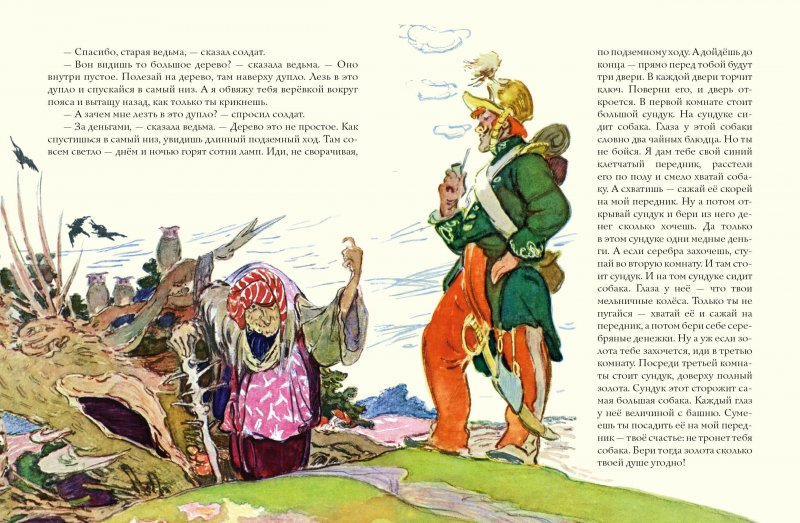 Перро, Гримм, Андерсен: Сказки, илл. Таубер
