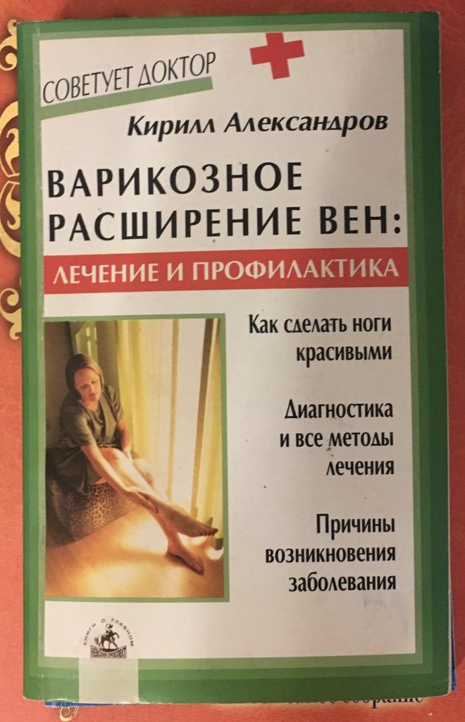 Александров - Варикозное расширение вен: лечение