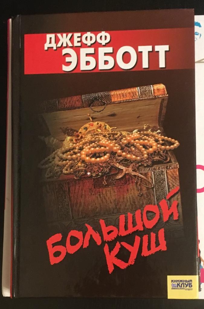 Джефф Эбботт - Большой куш