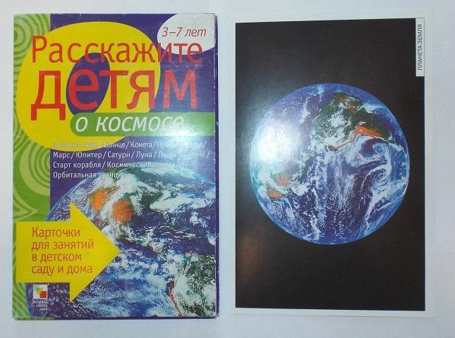 Карточки космос, животные, насекомые, морские