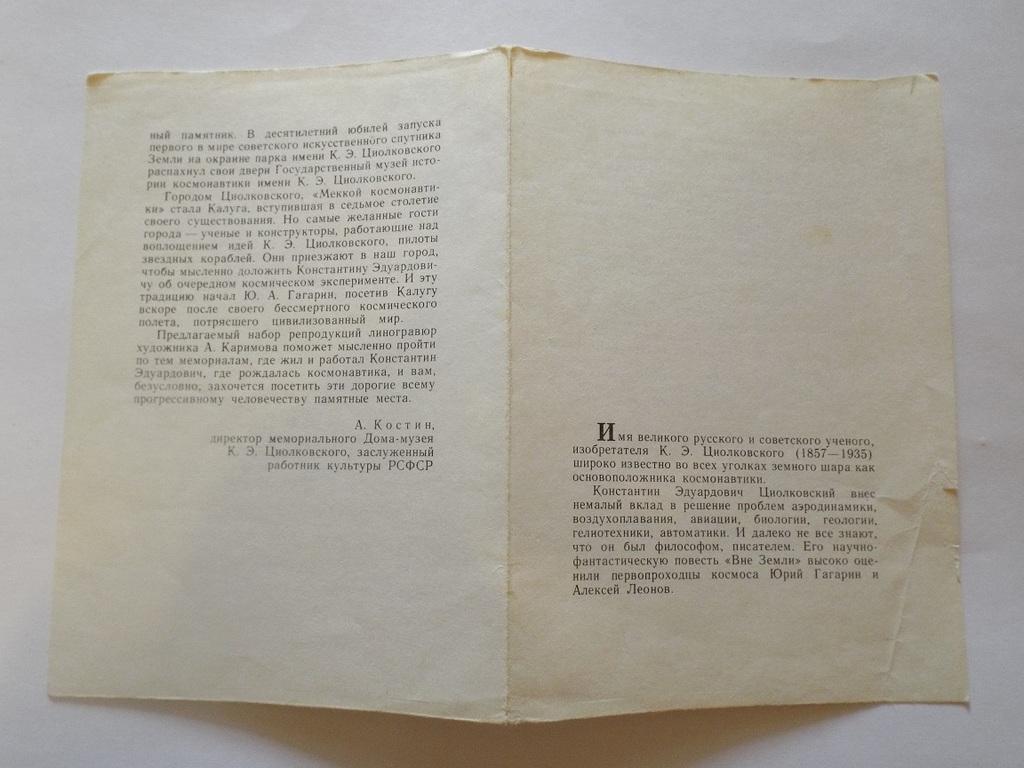 Боровск и Калуга места где жил и работал Циолковск