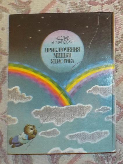 Янчарский Приключения Мишки Ушастика 1994