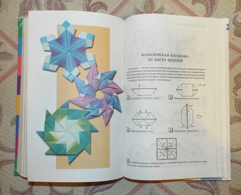 Оригами Большая настольная книга для всей семьи.