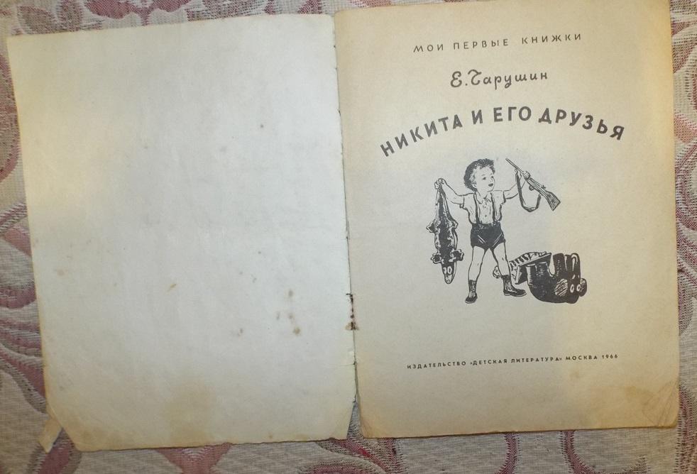 Е. Чарушин Никита и его друзья 1966