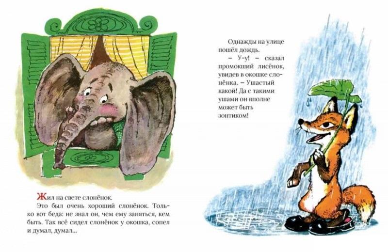 Цыферов Жил на свете слоненок Худ. Зеброва