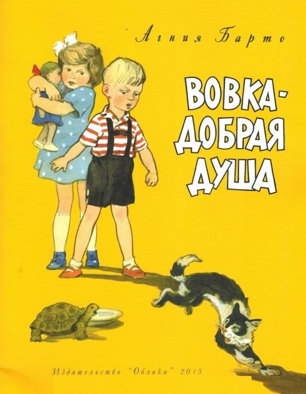 Барто Вовка - добрая душа Художник Мазурин