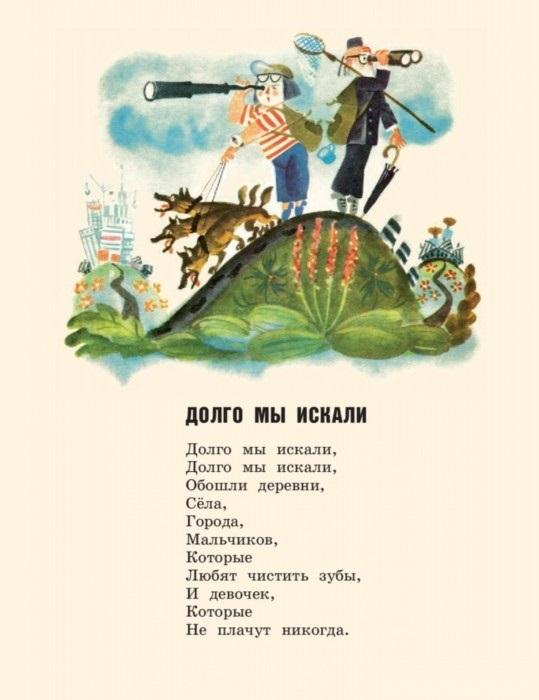 Пивоварова Месяц-козлик Худ. Елисеев