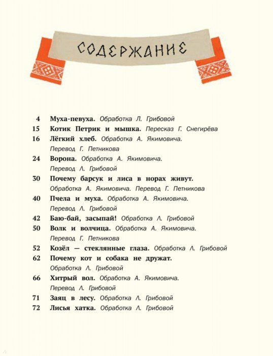 Как вас звать-величать? Белорусские народные сказк