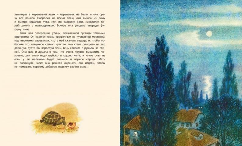 Нагибин Старая черепаха Худ. Трепенок (новое)