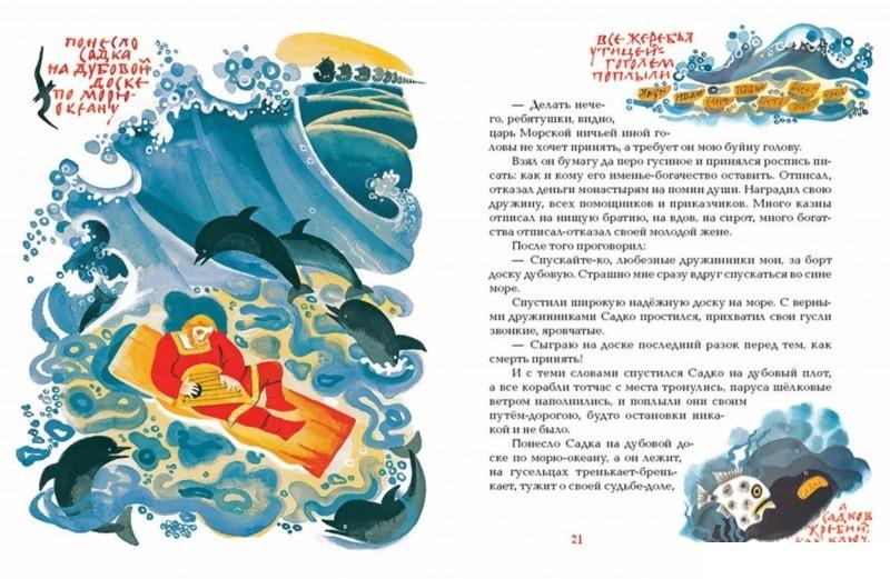 Садко Худ. Перцов (пересказ Нечаев)
