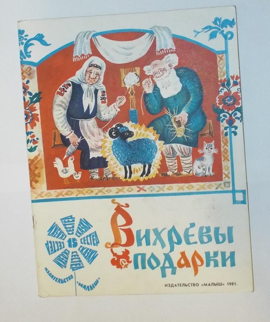 Вихревы подарки белорусские сказки Худ. Зеброва