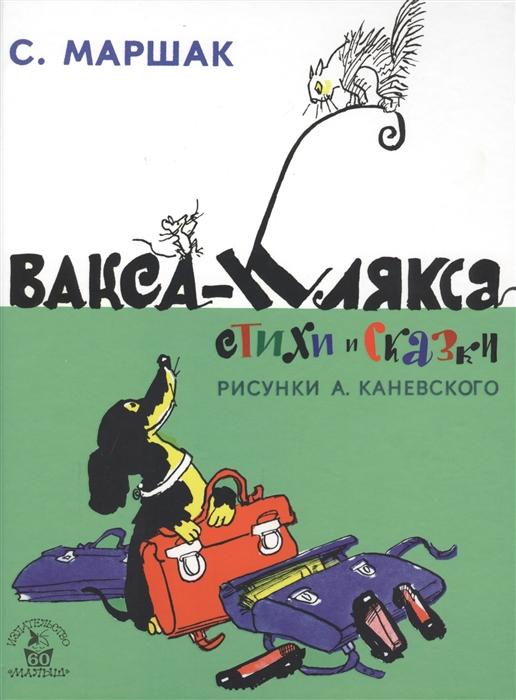 Маршак Вакса-Клякса: Стихи и сказки Худ. Каневский