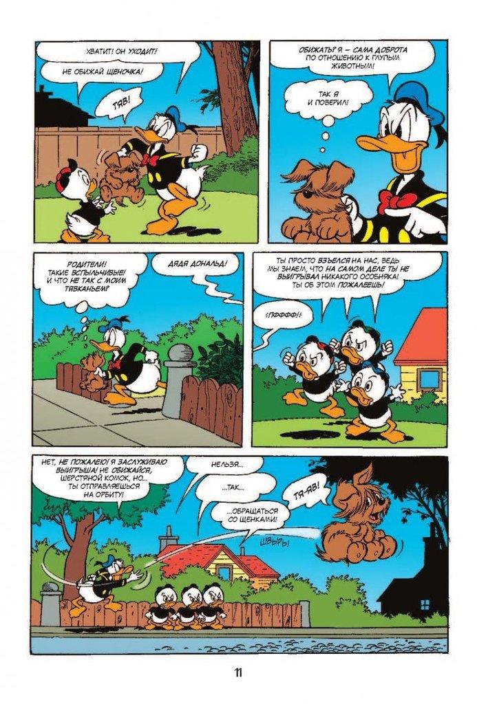 Мститель Дак. Первое приключение. комиксы