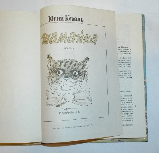 Юрий Коваль Шамайка Худ. Варшамов 1992