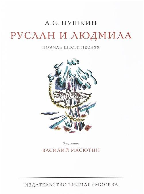 Пушкин Руслан и Людмила Худ. Василий Масютин