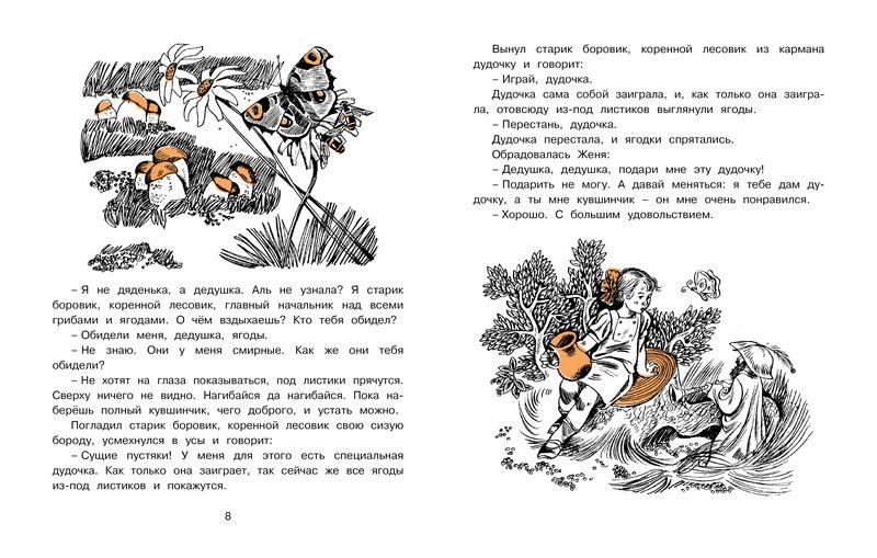 Катаев Дудочка и кувшинчик Худ. Юдин