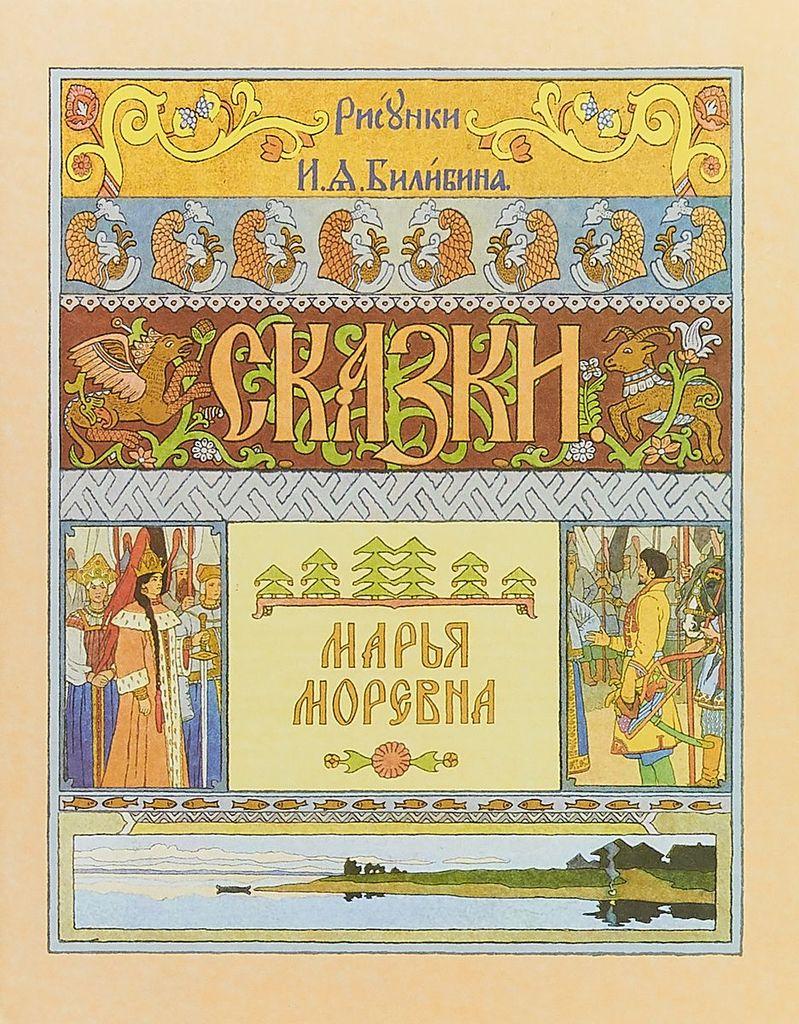 Сказки Художник И. Билибин