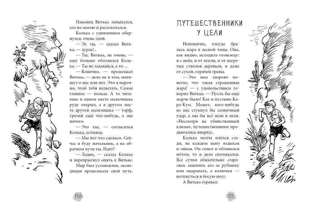 Третьяков Начало рыбачьего патруля Худ. Мигунов
