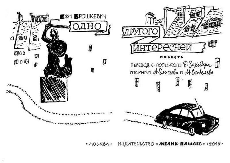 Ежи Брошкевич Одно другого интересней Худ. Елисеев