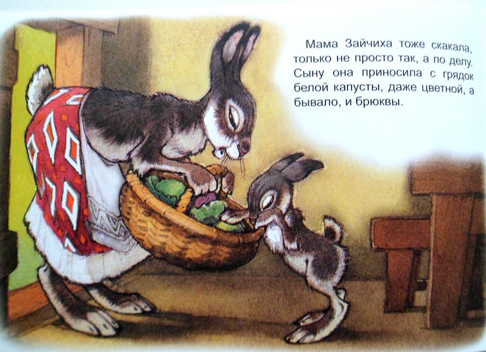 Зайчонок-Черные глазки Худ. Репкин