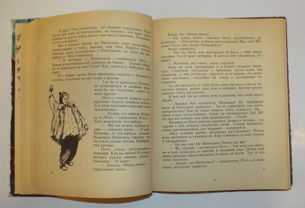 Котовщикова Странная девочка худ. Богаевская 1961