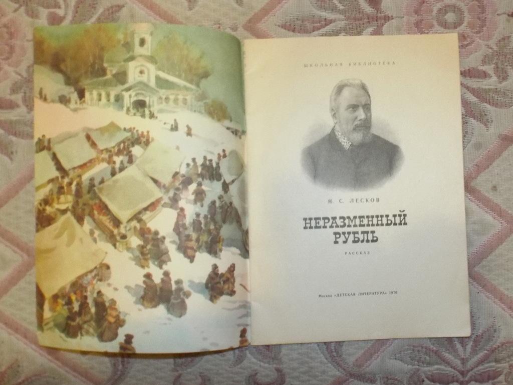 Лесков Неразменный рубль худ. Мигунов 1976