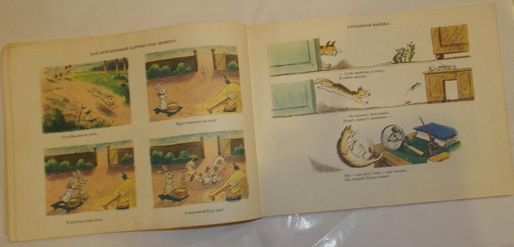 Радлов Рассказы в картинках 1991