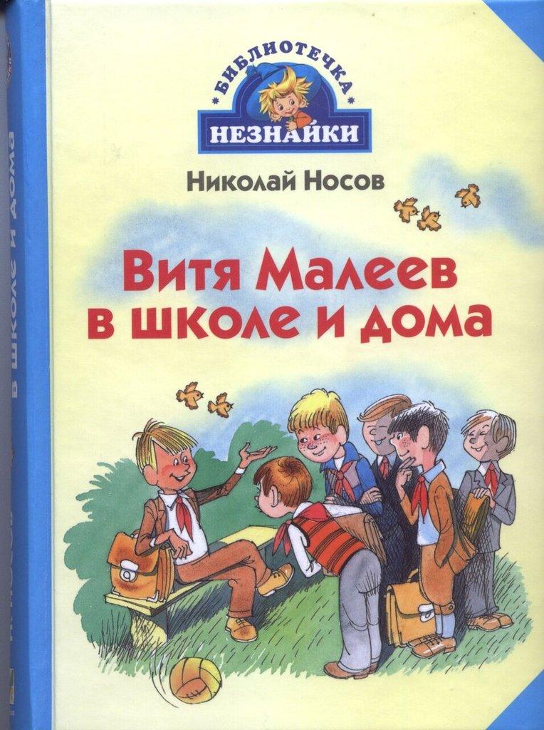 Носов Витя Малеев в школе и дома Худ. Чижиков 2005