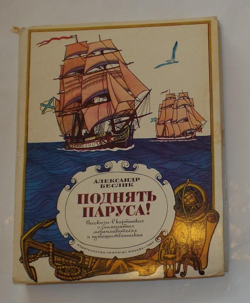 Беслик Поднять паруса! Книжка-панорамка