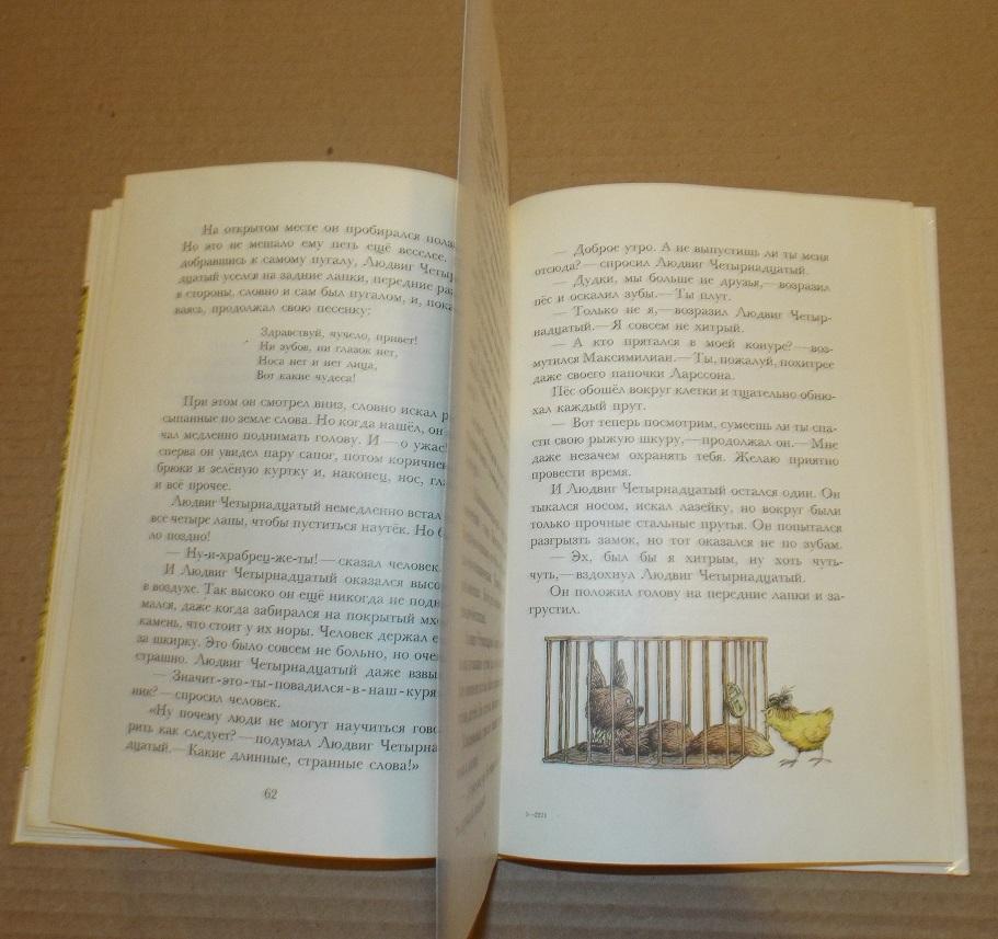 Экхольм Тутта Карлссон первая и единственная 1993