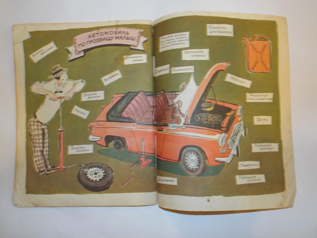 Рассказы о маленьком автомобильчике Худ. Скобелев