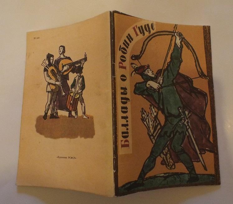 Баллады о Робин Гуде 1980