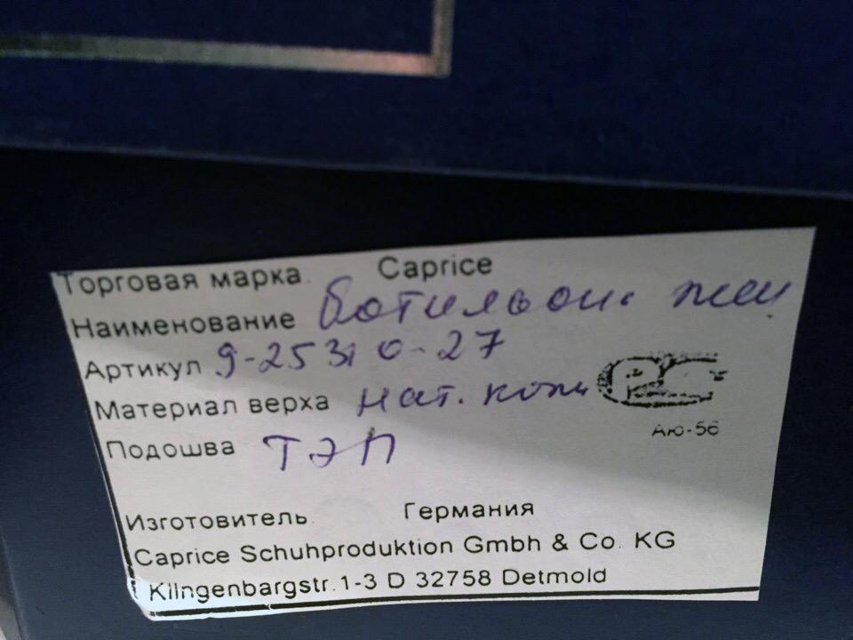 Женские ботильоны Германия нат. кожа Caprice 38/5