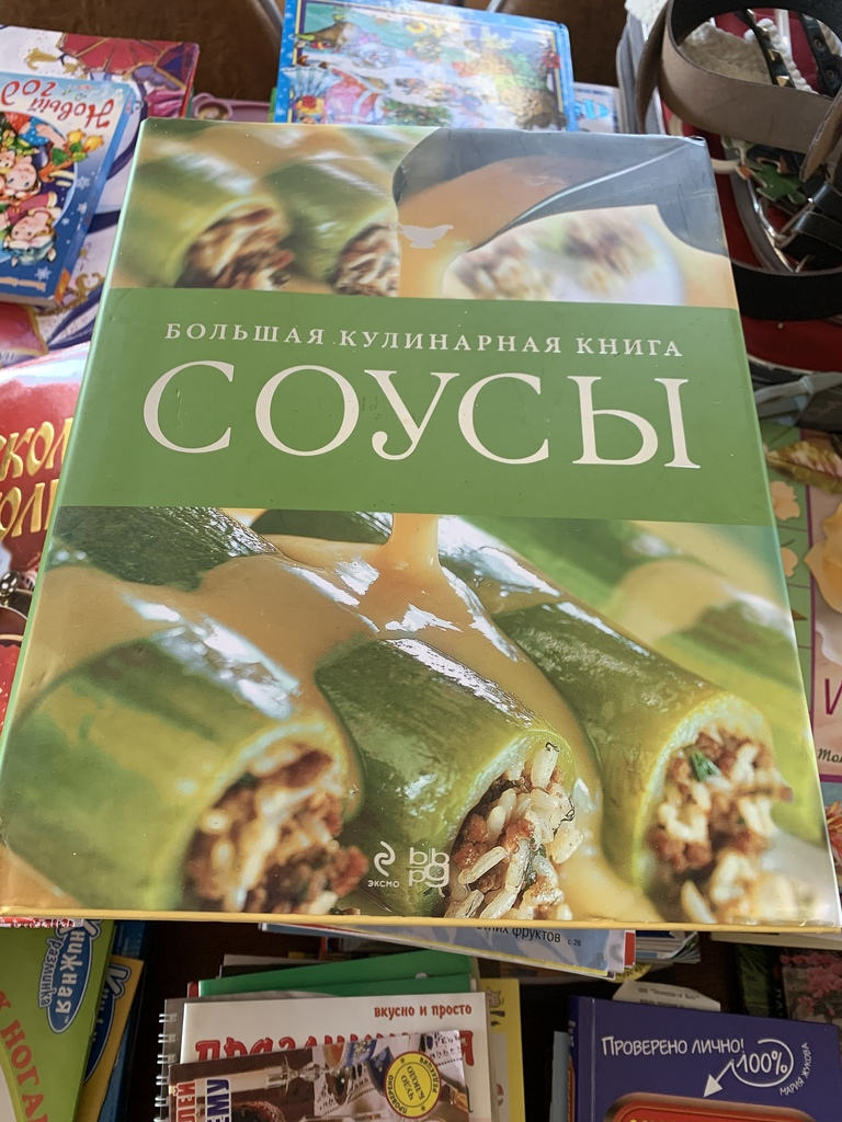 Соусы большая кулинарная книга.