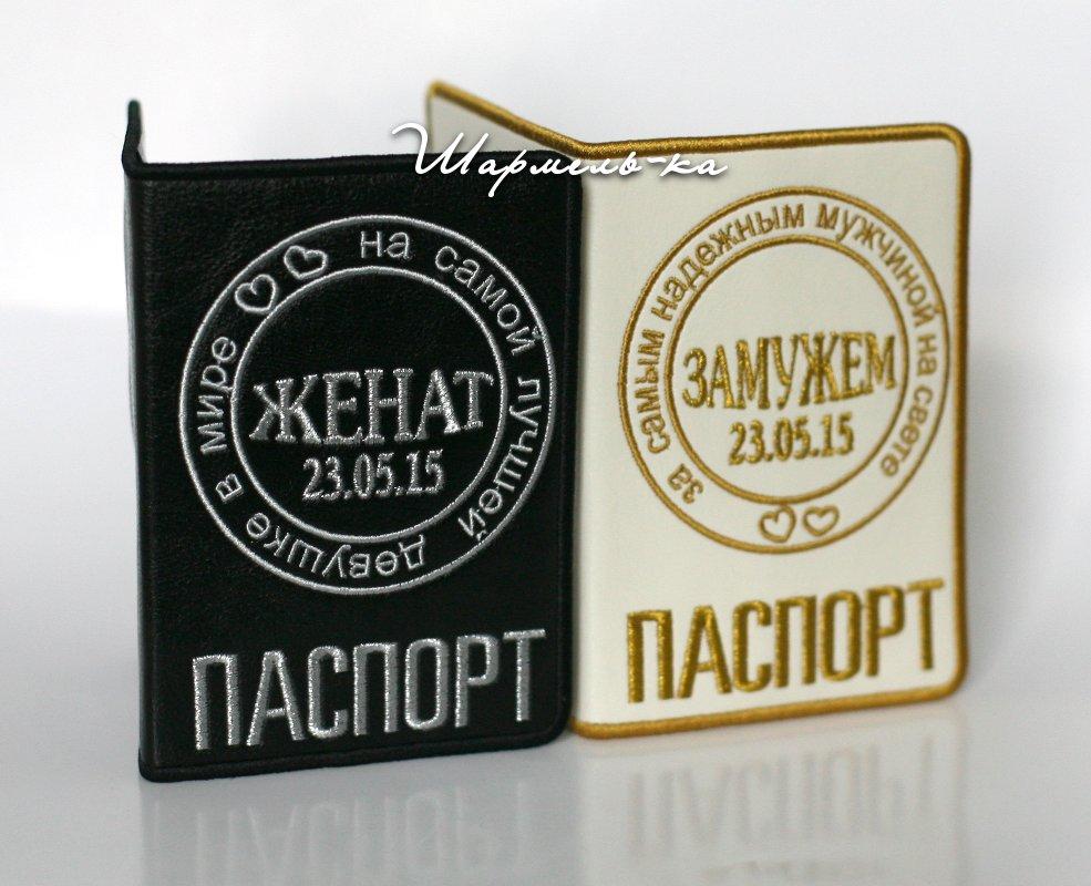 Для молодоженов именные обложки на паспорта