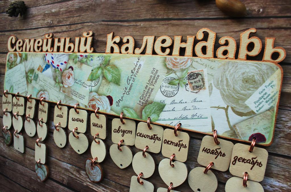 сделана календарь семейных памятных дат картинки конец жизни