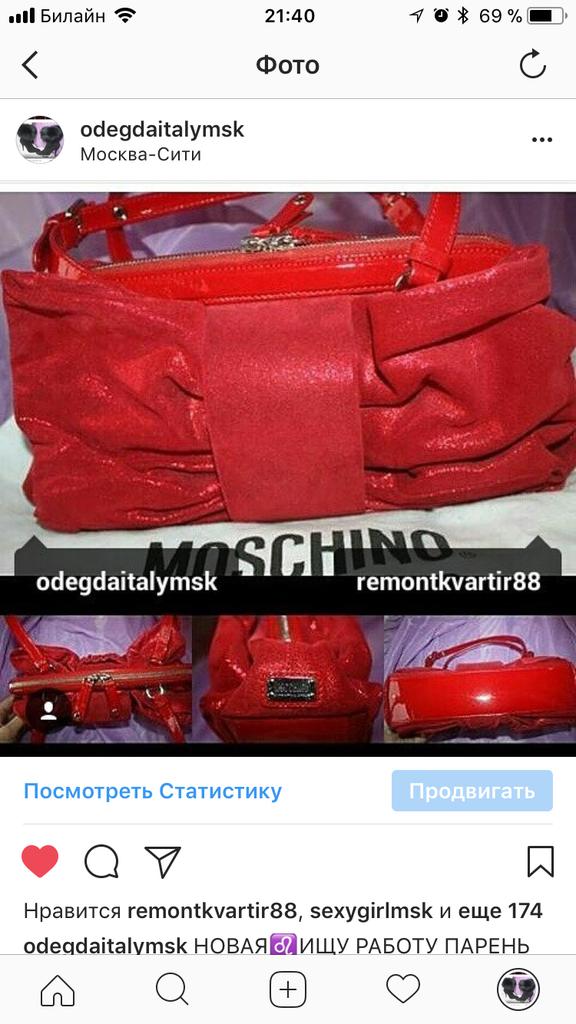 Сумка новая Moschino Италия красная замша лазерная обработка лаковые ручки и отделка вокруг низ дизайн бантики сбоку качество супер сумки аксессуары клатч женская