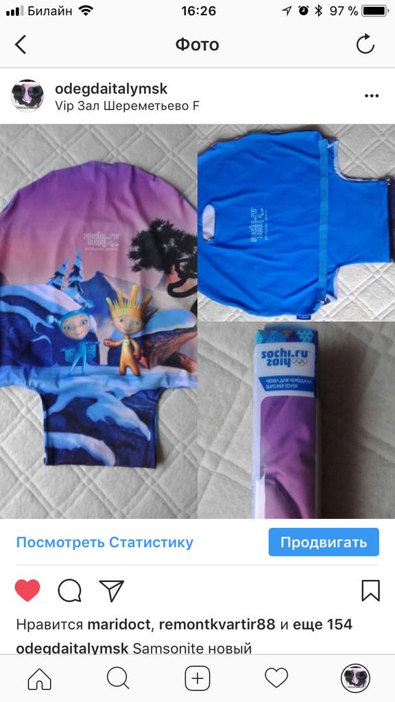 Чехол на чемодан новый Samsonite Италия Sochi 2015 Сочи олимпиада голубой синий розовый цвет размер стрежней М ткань стрейч мягкая плотная качество супер аксессуары багаж ручная кладь Сумка сумки бренд