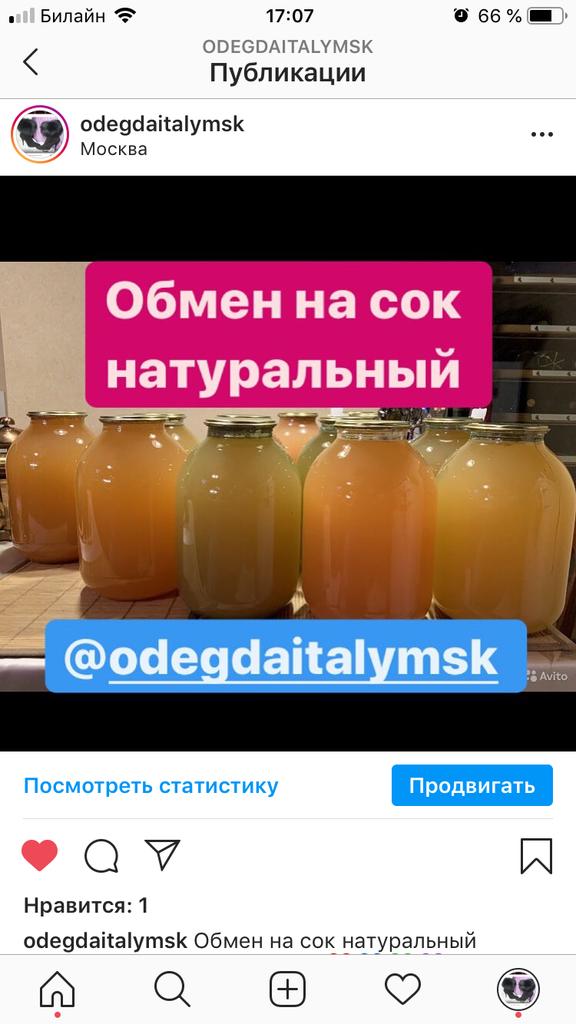 Обмен на сок натуральный консервация закрутки заготовки на зиму 3 литра поменяю обменяю бартер на мои товары смотрите вышлю ссылку