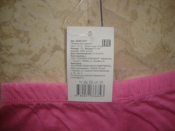 Новая, хлопковая пижамка на лето д/д.Размер 110.