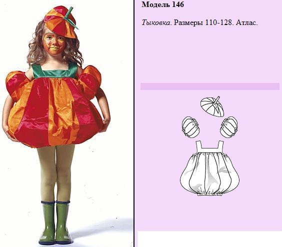 Выкройка костюма тыквы из  Burda 1 /2006