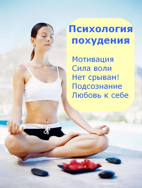 Мотивация для эффективного похудения Советы и