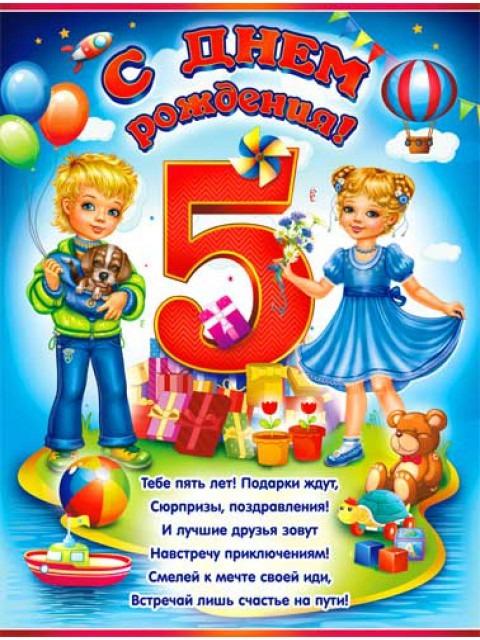 Поздравления с днем рождения 6 лет мальчику 53
