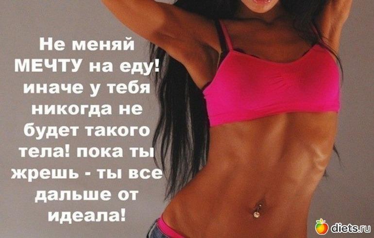 Мотивация Что Бы Похудеть. 22 способа оставаться мотивированной к похудению