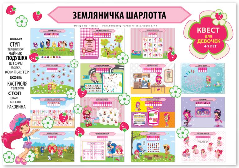 Квест дома на 8 марта для детей 4, 5, 6, 7, 8, 9 лет для девочек
