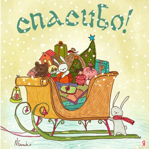 Открытки рождественское спасибо