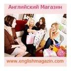 Английский Магазин - доставка одежды из Англии