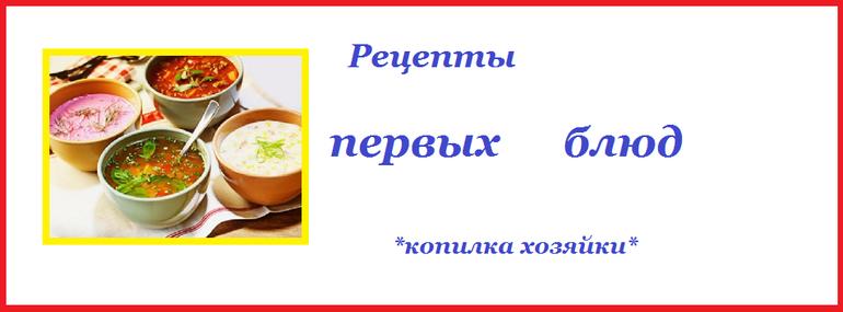 рецепты сытных первых блюд