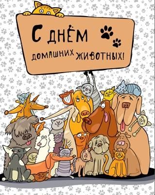 Праздничные дни в честь животных 9e2d5d3a63f0a873592f01363a493820